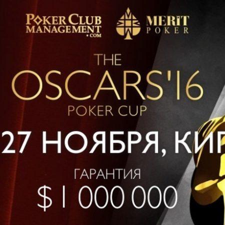 THE OSCARS'16, Северный Кипр, Казино Мерит: 15-27 ноября 2016, гарантия более $1,000,000