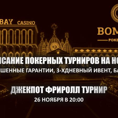 """Расписание турниров и джекпот фриролл в """"Бомбей"""", ноябрь 2016"""