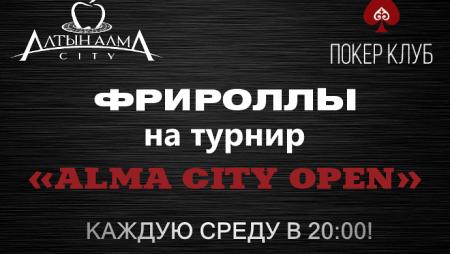 "Фрироллы на турнир ""Alma City Open"""