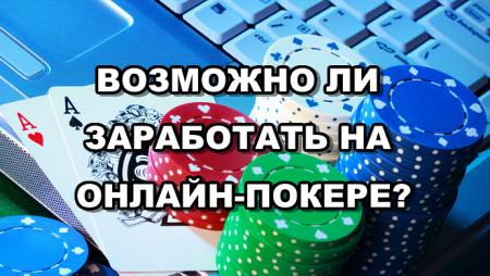 заработать онлайн как покером