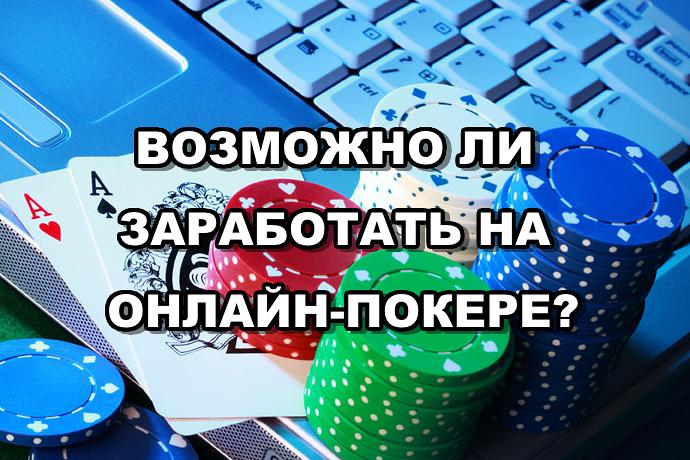Как заработать на онлайн-покере