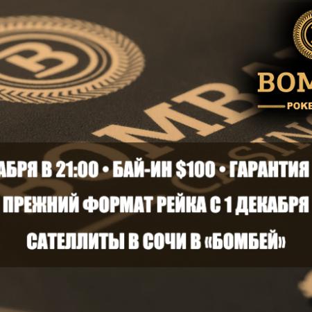Покерный клуб «Бомбей»: турнир 10 декабря, рейк в кэш-играх и сателлиты в Сочи