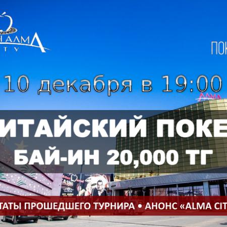Турнир по китайскому покеру 10 декабря в «Алма Сити»