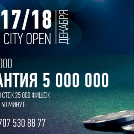 Alma City Open: 16-18 декабря, гарантия 5 000 000 тг