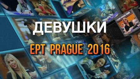 Девушки в покере: ЕРТ 13 Прага 2016