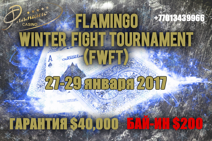 Flamingo Winter Fight: 27-29 января, бай-ин $200, гарантия $40,000. Турнир отменен