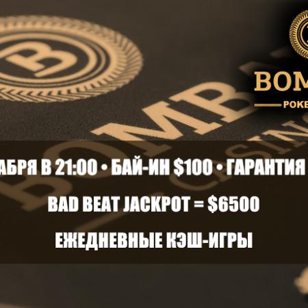 Покерный клуб «Бомбей»: турнир 24 декабря, увеличение Бэд Бит Джекпота