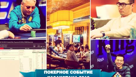 Самое важное покерное событие для Казахстана в 2016 году. Голосование
