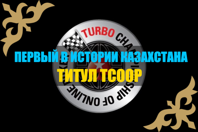 """Вячеслав """"vip25459"""" принес первую победу для Казахстана на TCOOP и заработал $174К"""