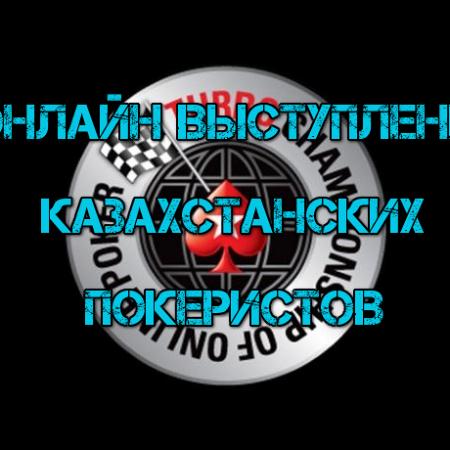 Онлайн выступление казахстанских покеристов #94. 16-22 января 2017. TCOOP-2017 #1