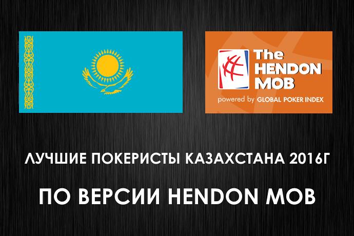 Лучшие покеристы Казахстана 2016г по версии Hendon Mob