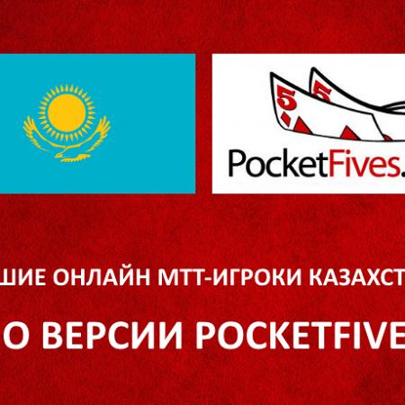 Топ-5 турнирных онлайн-игроков Казахстана 2016