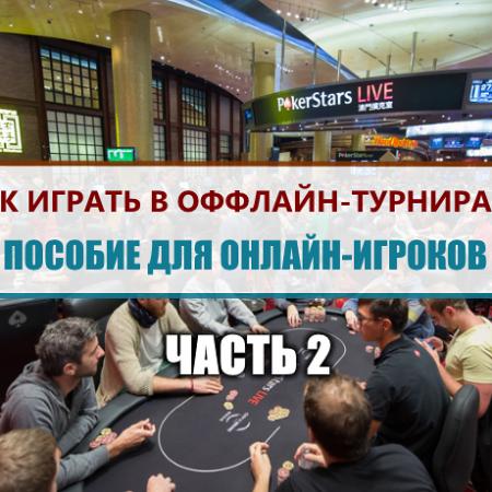 Как играть в оффлайн-турнирах? Пособие для онлайн-игроков #2