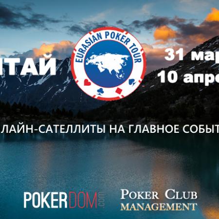 Онлайн-сателлиты на Eurasian Poker Tour Алтай