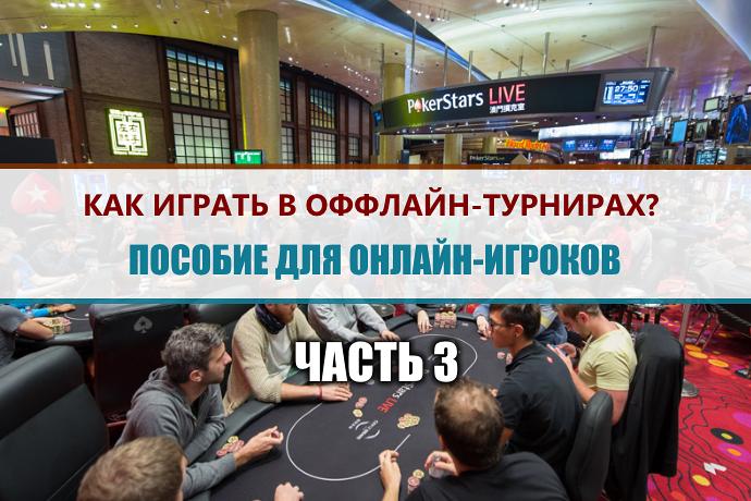 Как играть в оффлайн-турнирах? Пособие для онлайн-игроков #3