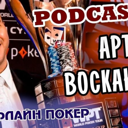 PartyPoker Million Sochi: день до старта — подкаст с Артуром Восканяном