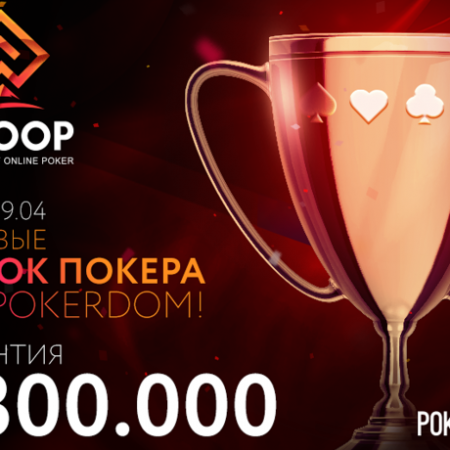 Global Cup of Online Poker на PokerDom: 26 марта-9 апреля, гарантия $300,000