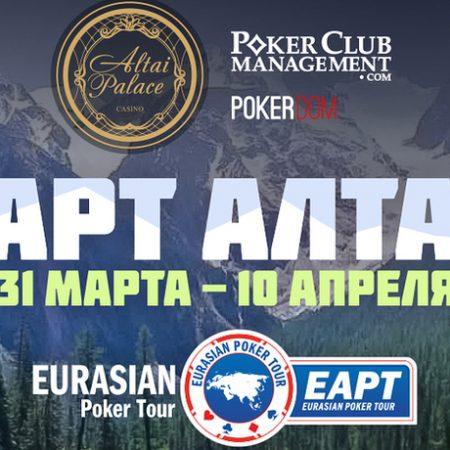EАPT Russia Алтай: 31 марта -10 апреля 2017