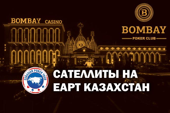 Расписание сателлитов на ЕАРТ Казахстан в «Bombay»