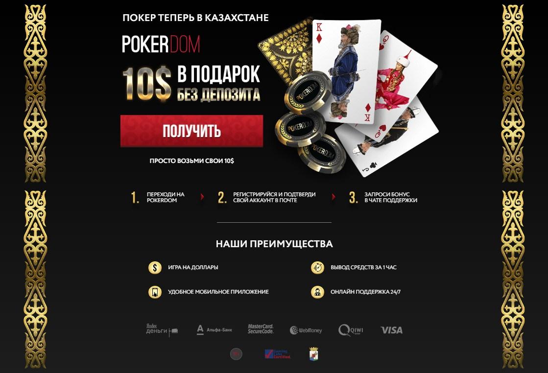 Онлайн покер на деньги в казахстане угадай карту в клеш рояль играть