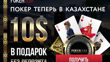 АКЦИЯ ЗАКОНЧЕНА!!! Бесплатно $10 за регистрацию в PokerDom всем игрокам из Казахстана