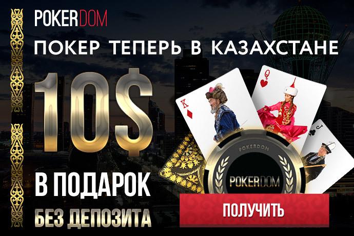 Онлайн покер на деньги в казахстане онлайн игры игровые автоматы бесплатн