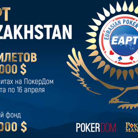 Онлайн-сателлиты на Eurasian Poker Tour Казахстан