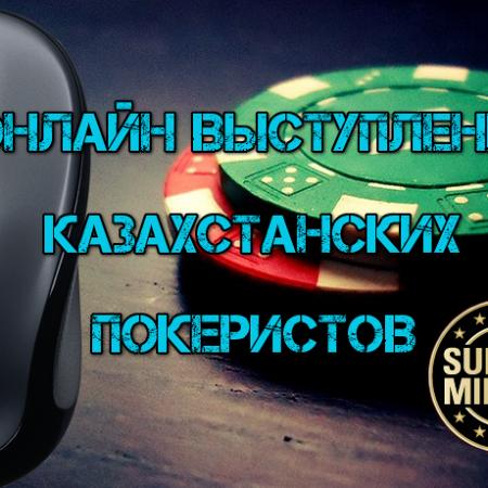 Онлайн выступление казахстанских покеристов #99. Юбилейный Sunday Million