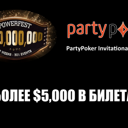Более $5,000 в билетах на PartyPoker Powerfest