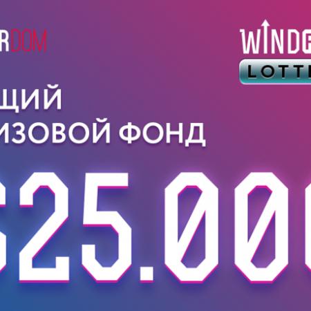 PokerDom: победители лотереи Windfall, новый мобильный клиент и другие новости