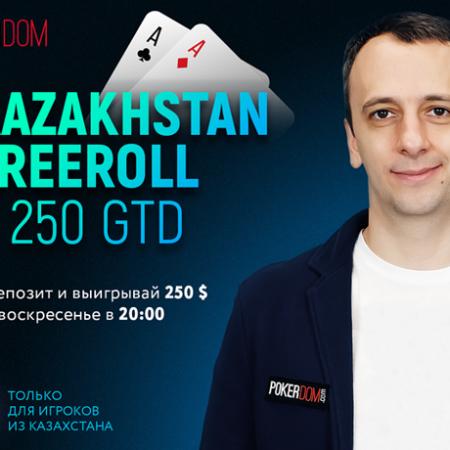 Еженедельные фрироллы для игроков из Казахстана на PokerDom