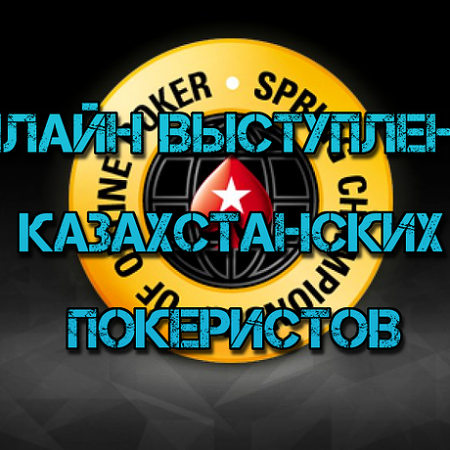 Онлайн выступление казахстанских покеристов #100. SCOOP-2017 #1