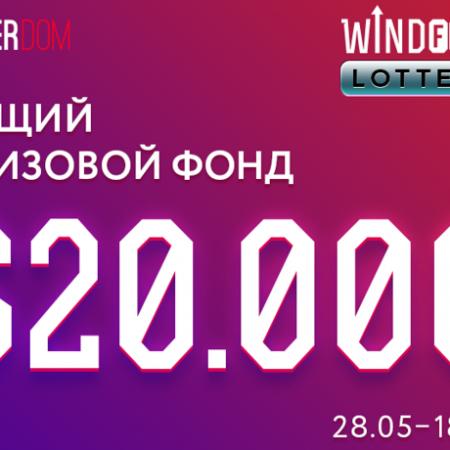 Лотерея Windfall на PokerDom