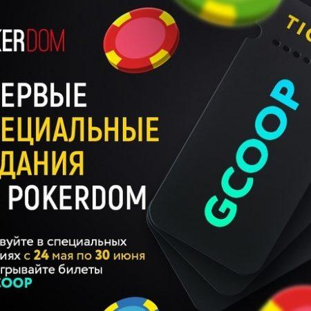 Ежедневные задания GCOOP Challenges и анонс GCOOP