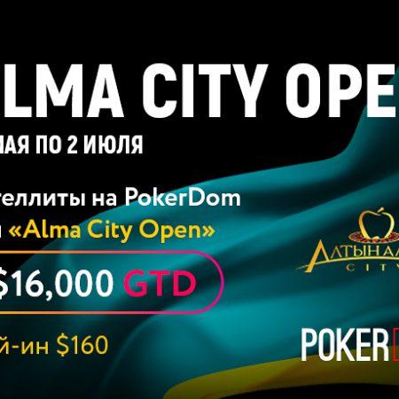 Онлайн сателлиты на Alma City Open