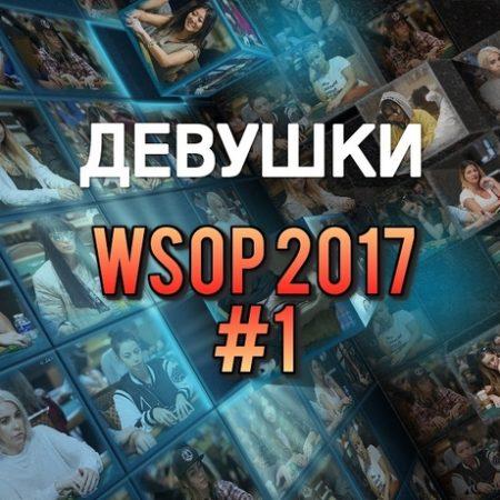 Девушки в покере: WSOP 2017 #1