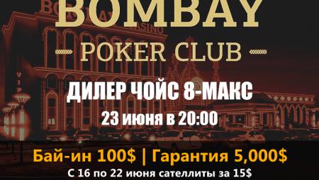 Дилер Чойс 8-Макс в «Bombay»: 23 июня — бай-ин 100$, гарант 5,000$