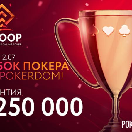 PokerDom: GCOOP уже в воскресенье, бесплатные билеты на серию и другие новости