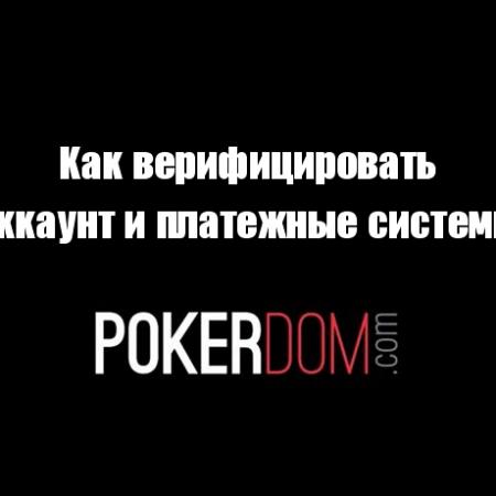 Верификация аккаунта и платежных систем на PokerDom