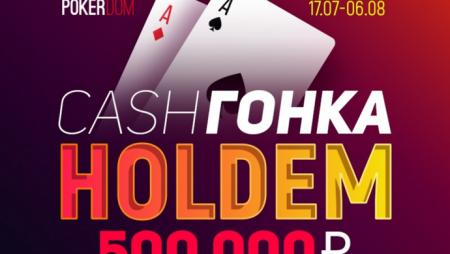 Кэш-гонка в PokerDom на микро-лимитах