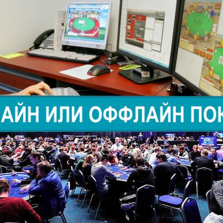 Различия онлайн и оффлайн покера