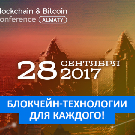 Apoker.kz – инфопартнер Blockchain & Bitcoin Conference Almaty