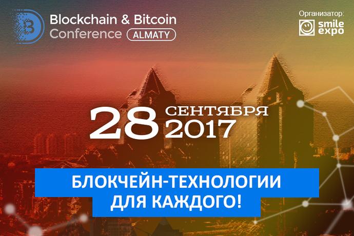 Apoker.kz – инфопартнер Blockchain & Bitcoin Conference Almaty