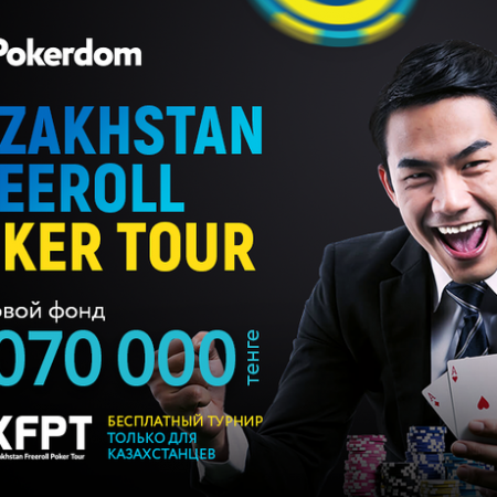 KFPT: Kazakhstan Freeroll Poker Tour