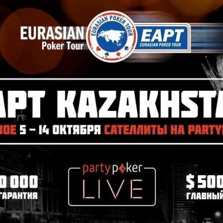 Пакеты игроков на partypoker EAPT Казахстан