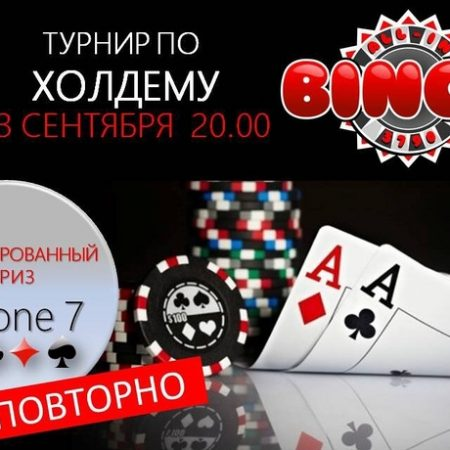 iPhone 7 в турнире «ALLinBingo» 23 сентября