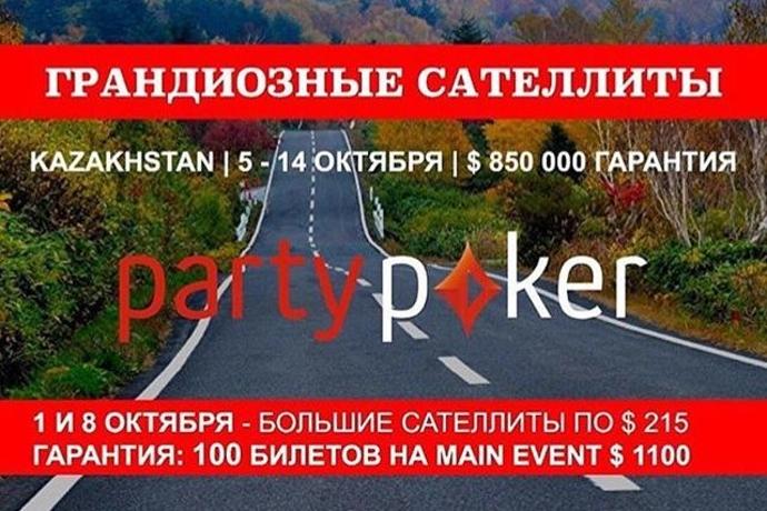 100 билетов на Главное событие partypoker EAPT Казахстан