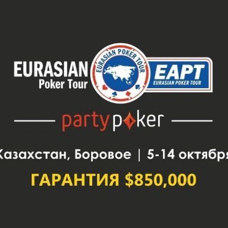 partypoker EAPT Казахстан: 5-14 октября, гарантия Главного события $500,000