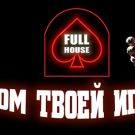 Full House Poker Club (Покерный клуб Full House), Алматы