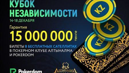 """Pokerdom """"Кубок Независимости"""" 14-18 декабря в АлтынАлма: 15М гарант"""